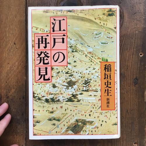 【古本】江戸の再発見/稲垣史生