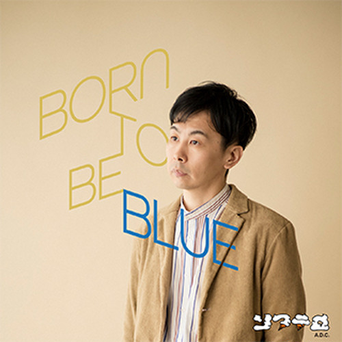 【CD】BORN TO BE BLUE