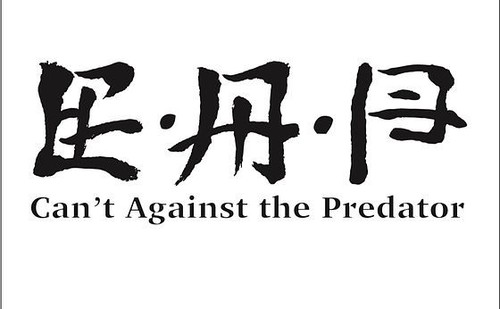 【DISTRO】Can't Against the Predator / 流浪の拳