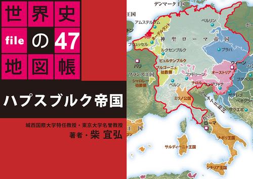 <PDF版>ハプスブルク帝国【タブレットで読む 世界史の地図帳 file47】[BKD0147]