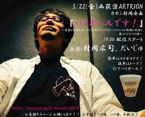 【チャージ500円】5/22(金) ハイボールです!!