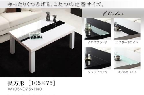 【長方形 105×75cm】鏡面仕上げ アーバンモダンデザインこたつテーブル VADIT バディット 040600174