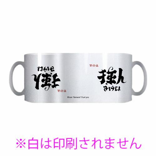 「博士⇔狂人」銀マグカップ