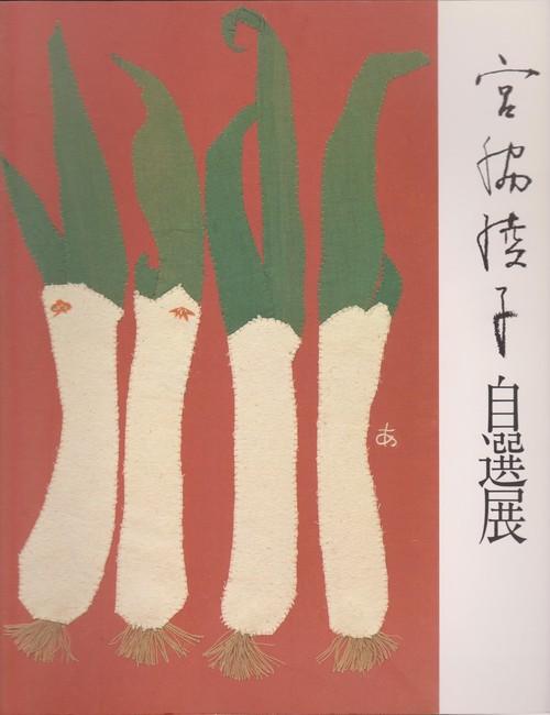 宮脇綾子自選展 図録
