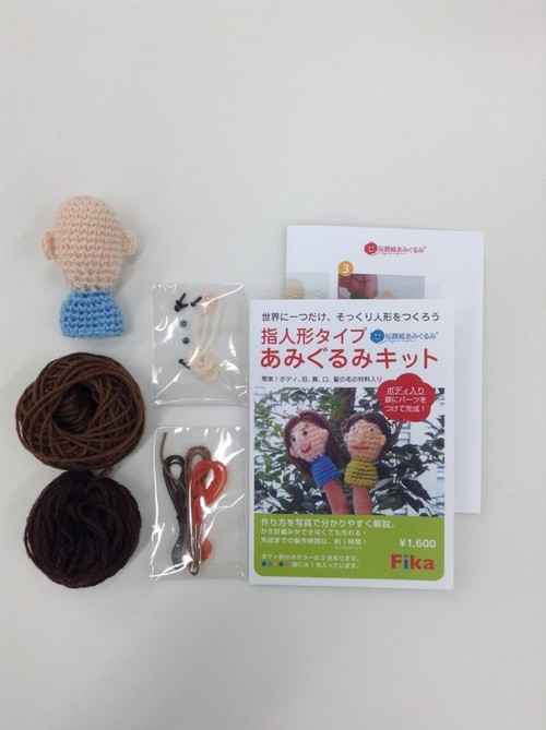 指人形タイプあみぐるみキット(ボディ:水色)