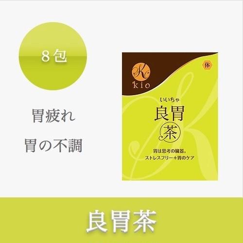 良意茶(いいちゃ)【胃疲れ・不快胃】8包入り