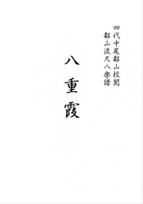 T32i263 YAEGASUMI(Shakuhachi/T. Kengyo /Full Score)
