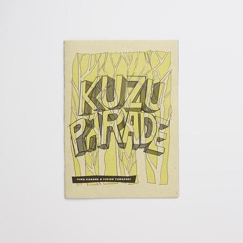 河野裕麻 x やまさきゆきこ  ZINE『 KUZU PARADE 』