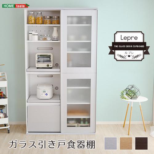 ガラス引戸食器棚 Lepre-ルプレ- SGDL-18100