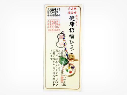 健康招福ひさご守(緑色 / 根付け型)