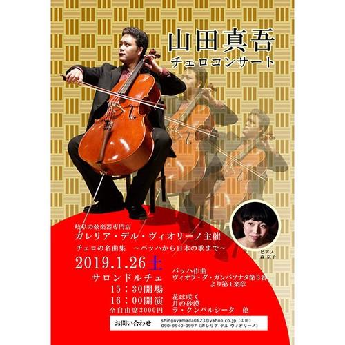 2019年1月26日 山田真吾チェロコンサートチケット