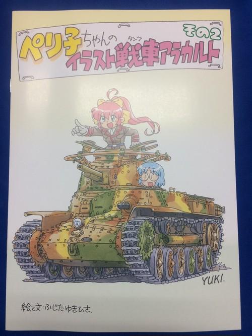 ぺリ子ちゃんとイラスト戦車アラカルト その2