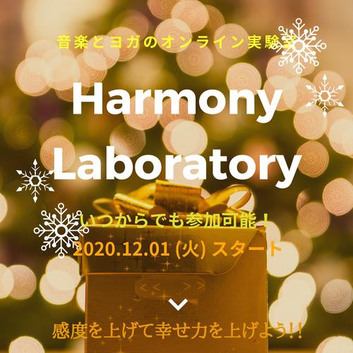 音楽とヨガのオンライン実験室<Harmony Laboratory 第一期>お申し込み