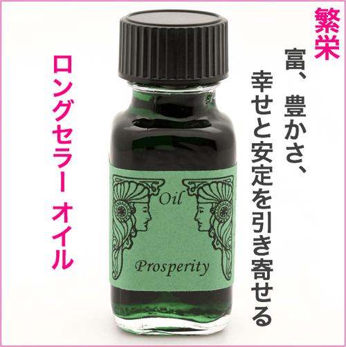 【入荷!】プロスペリティ  繁栄 メモリーオイル Prosperity