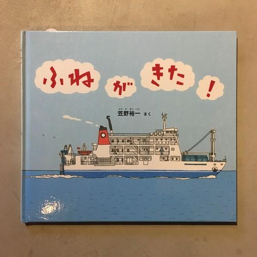 【新刊】ふねがきた!(幼児絵本ふしぎなたねシリーズ) | 笠野祐一