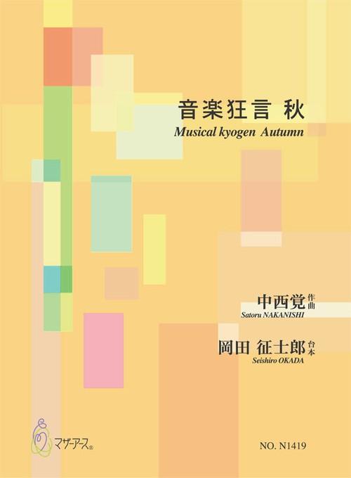 N1419 Musical kyogen  Autumn(Son. (T,B)、 Fl,Vc,Perc./S.NAKANISHI/Score)