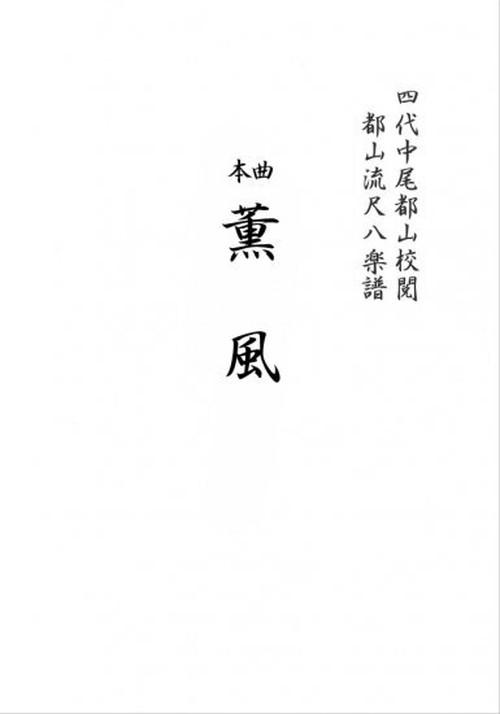 T32i042 薫風(尺八/金森高山/楽譜)