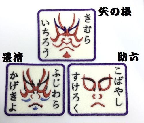 隈取■歌舞伎■お名前入り