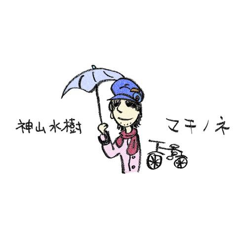 神山水樹『マチノネ』CD