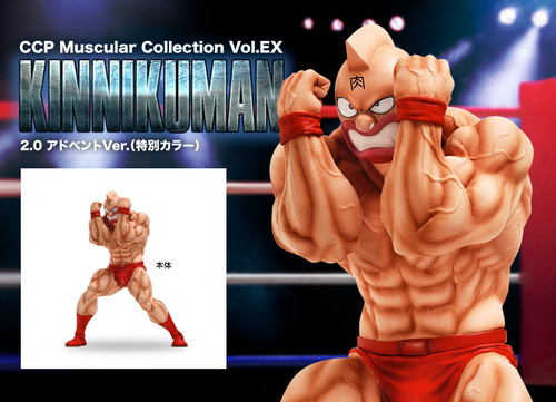 CCP Muscular Collection Vol.EX キン肉マン2.0 アドベントVer.(特別カラー)