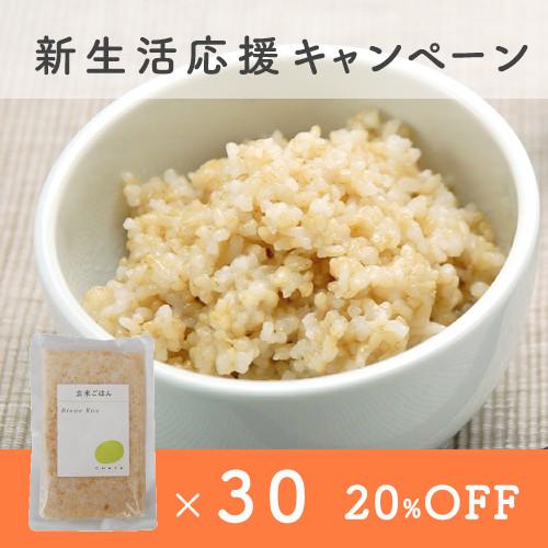 《通常9,720円→20%OFF》チャヤマクロビ ふっくらヘルシー玄米ごはん 30個セット