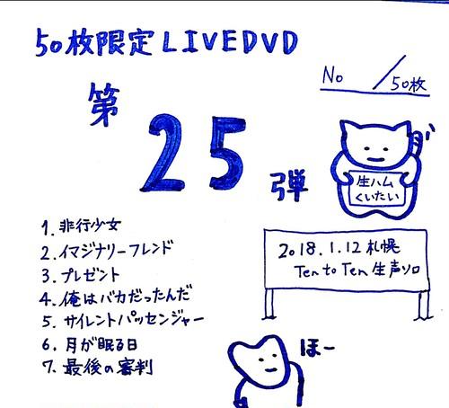 50枚限定LIVEDVD第25弾(全7曲)