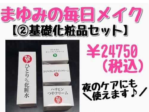 まゆみの毎日メイクセット【②基礎化粧品セット】