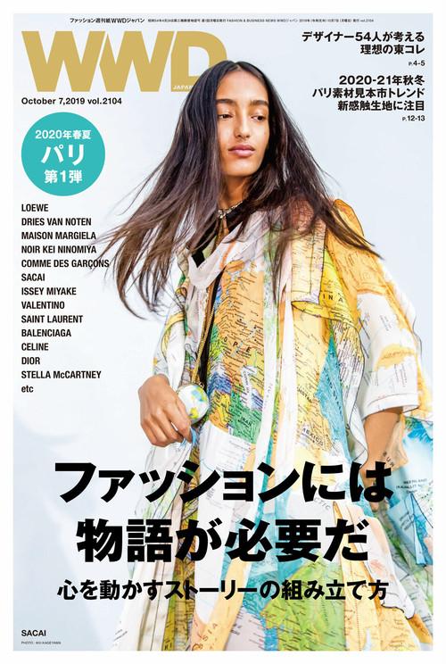 2020年春夏パリ・コレクション第1弾 ファッションには物語が必要だ WWD JAPAN Vol.2104