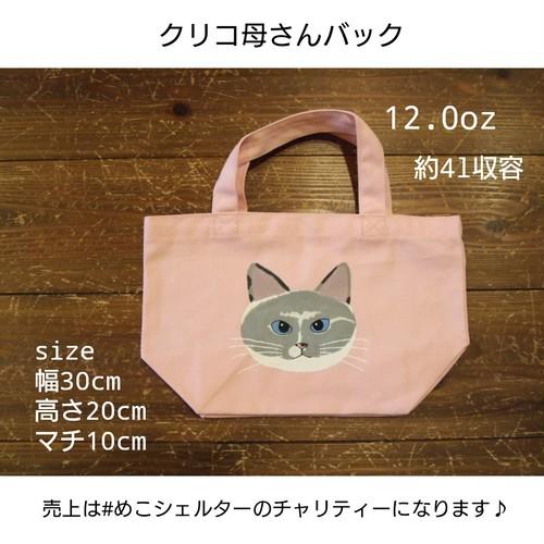 クリコバック ピンク【キャンバストートS】