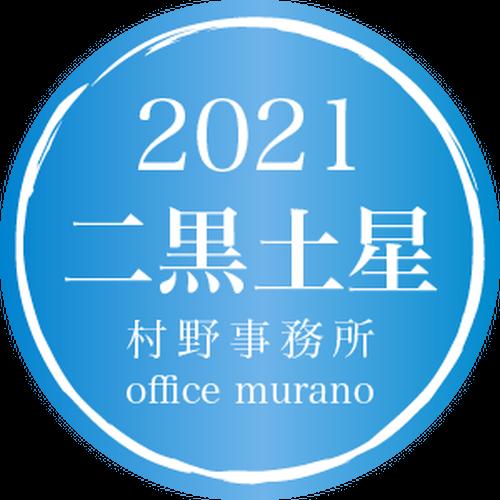 【二黒土星5月生】吉方位表2021年度版【30歳以上用裏技入りタイプ】