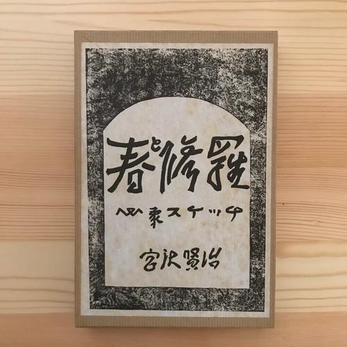 春と修羅(精選名著復刻全集) / 宮沢賢治(著)