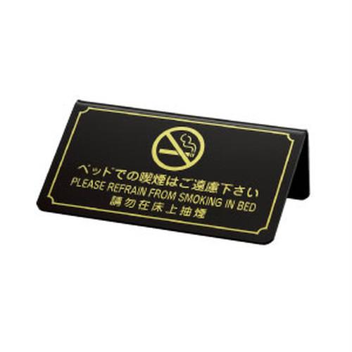 ベッド禁煙サイン (卓上・片面) SS-115