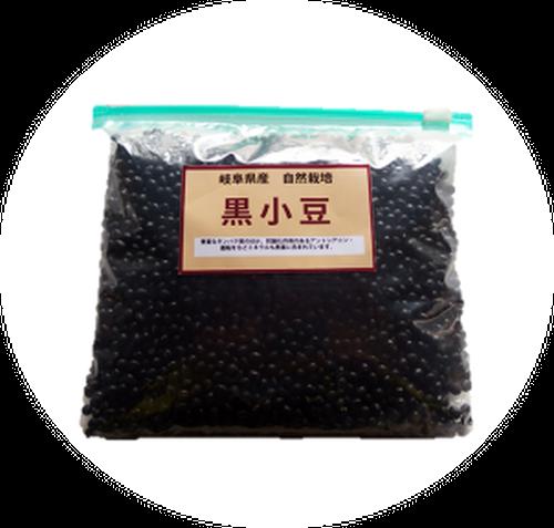 黒小豆ー農薬・化学肥料・除草剤不使用ー