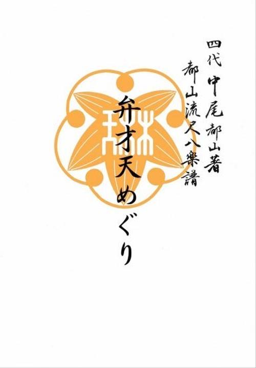 T32i615 弁才天めぐり(野村正峰/楽譜)