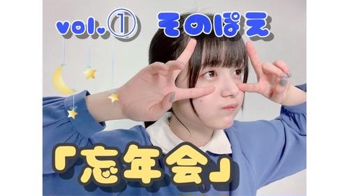 園田あいか【そのぽえ Vol.1 忘年会開催!】二次募集