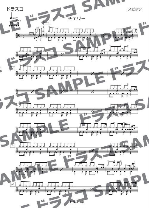 チェリー/スピッツ(spitz)ドラム譜