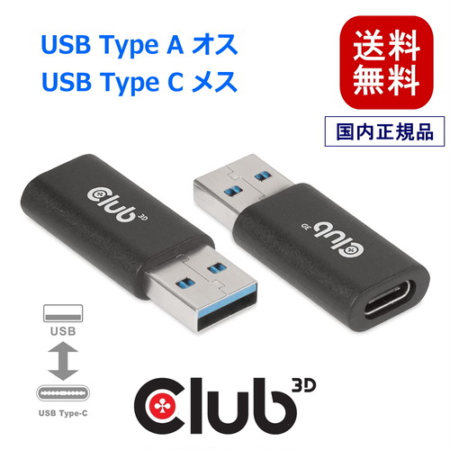 Club 3D USB 3.2 Gen1 Type A to USB 3.2 Gen1 Type C オス / メス アダプタ 5Gbps (CAC-1525)