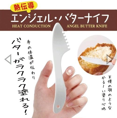 カチカチのバターを程よく溶かす 熱伝導 エンジェルバターナイフ バターナイフ 調理器具 便利グッズ 便利 食器 おしゃれ バター 女性