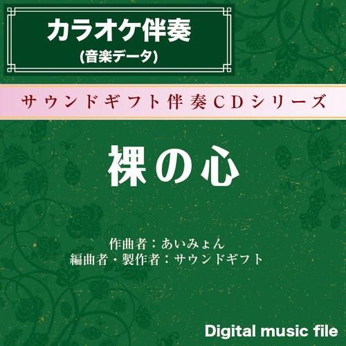 裸の心<あいみょん>-カラオケ音源