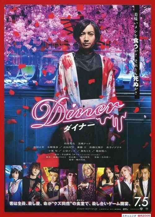 (2) Diner ダイナー