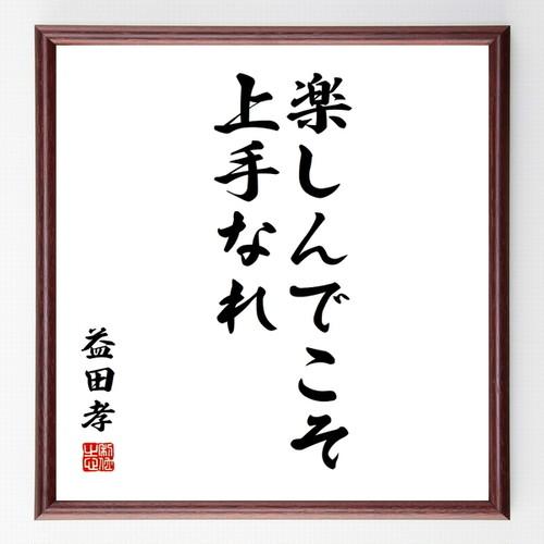 益田孝の名言色紙『楽しんでこそ上手なれ』額付き/受注後直筆/Z0180