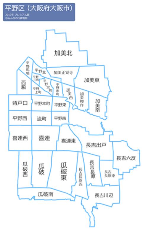 大阪府大阪市平野区