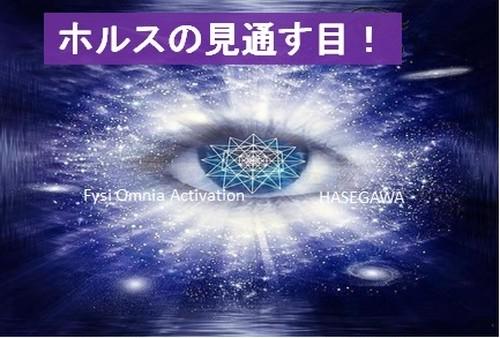 【宿命・運勢、24時間】ホルスの見通す目!あなたのカルマに適した強力なエネルギー供給セッション