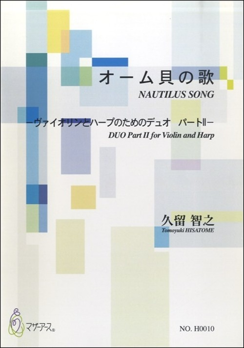 H0010 MAUTILUS SONG(Violin and Harp/T. HISATOME /Full Score)