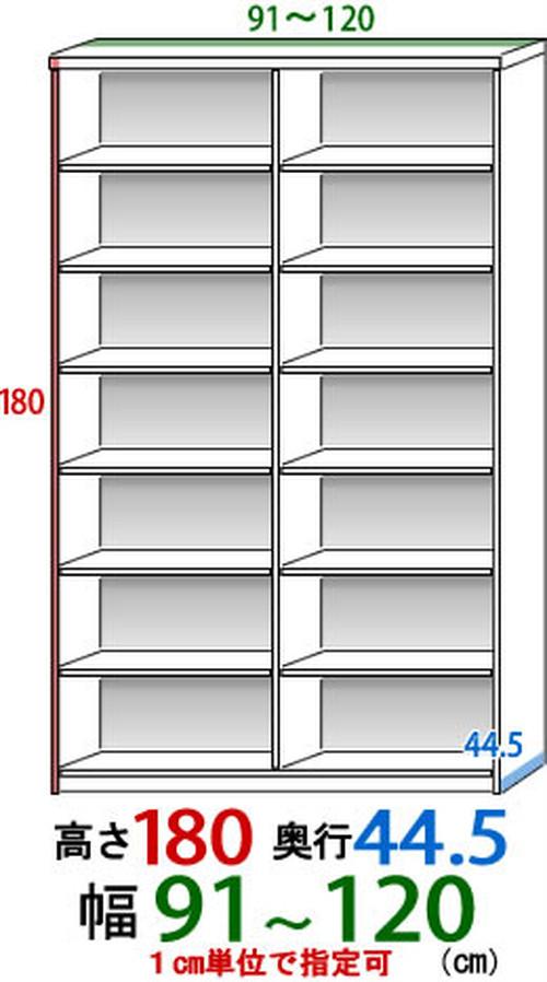 オーダー壁面収納幅91cmー120cm高さ180cm奥行き44.5cm仕切り有り