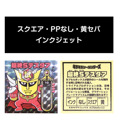 サンプル#001:スクエア/インクジェット/黄セパ