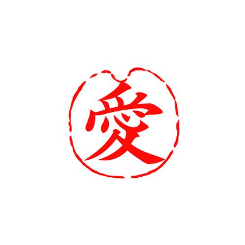 Web落款<306>楷書体(9mm印)
