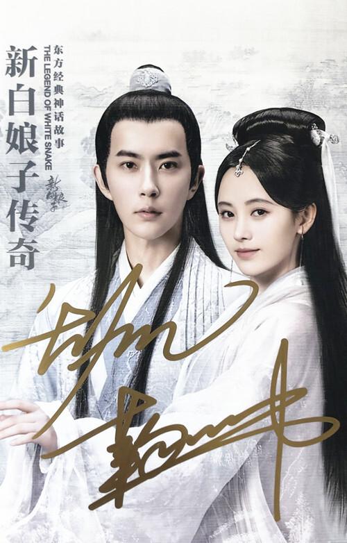 ☆中国ドラマ☆《新・白蛇伝〜千年一度の恋〜》DVD版 全36話 送料無料!
