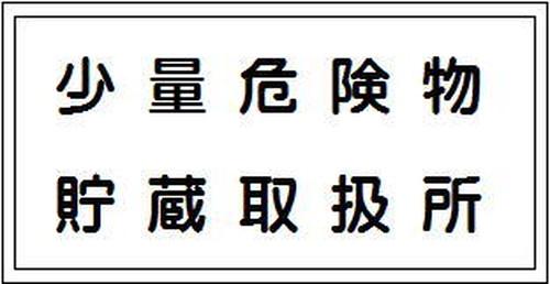 少量危険物貯蔵取扱所(2行)SM39