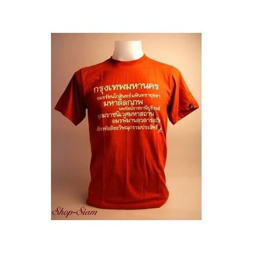 The Full Name Of Bangkok Art Printing T-Shirts